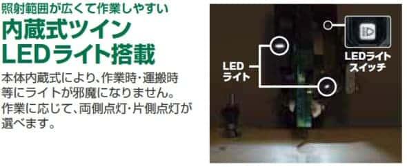 165mmコードレス卓上スライド丸のこ「C3606DRB」内蔵式ツインライト