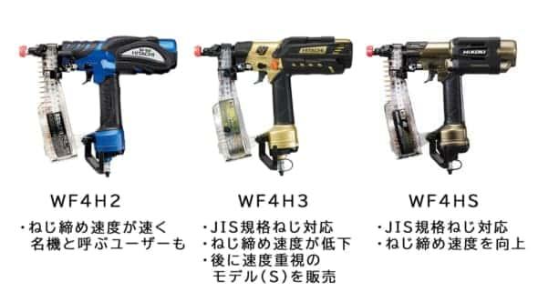 日立工機 WF4シリーズ遍歴