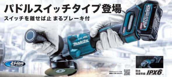 マキタ パドルスイッチ グラインダ ヘビーサンダー GA009G