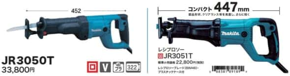 マキタ、AC100Vレシプロソー「JR3051T」 JR3050T比較