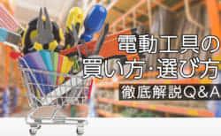電動工具の買い方選び方 徹底解説Q&A