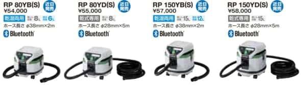 HiKOKI Bluetoothバッテリー Bluetooth連動 集塵機