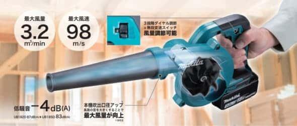マキタ 充電式ブロワ UB185D