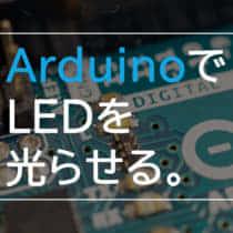 Arduinoボード上のLEDを光らせる方法