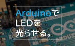 Arduino UnoでLEDを使う 第2回【ブレッドボードでLED点灯】