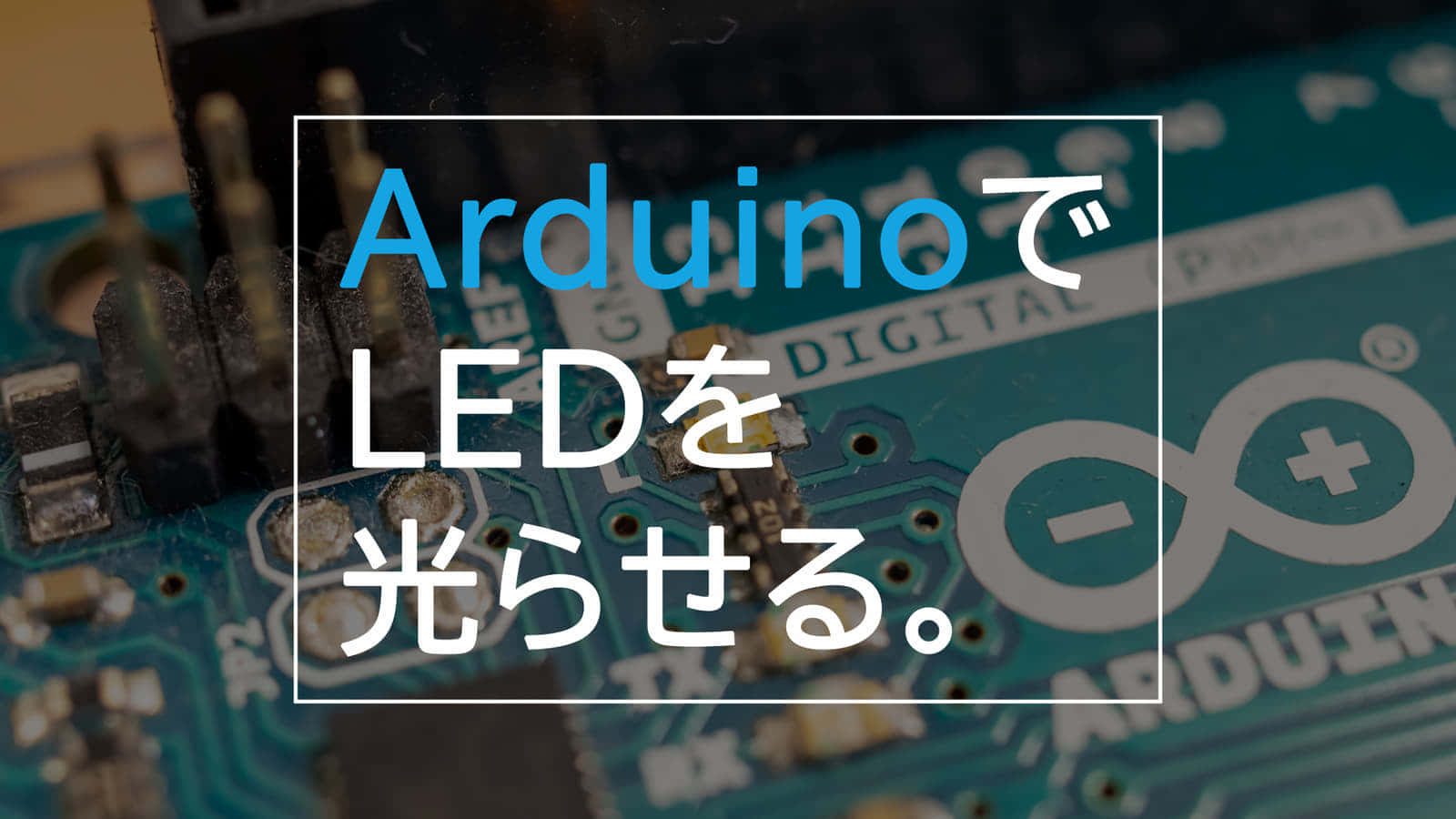 Arduino UnoでLEDを使う 第1回【Arduino搭載のLEDを点灯】