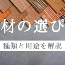 【DIY】ホームセンターで買える板材の種類と用途を徹底解説