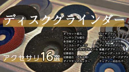 ディスクグラインダーのディスク・アクセサリを徹底紹介 おすすめ16選