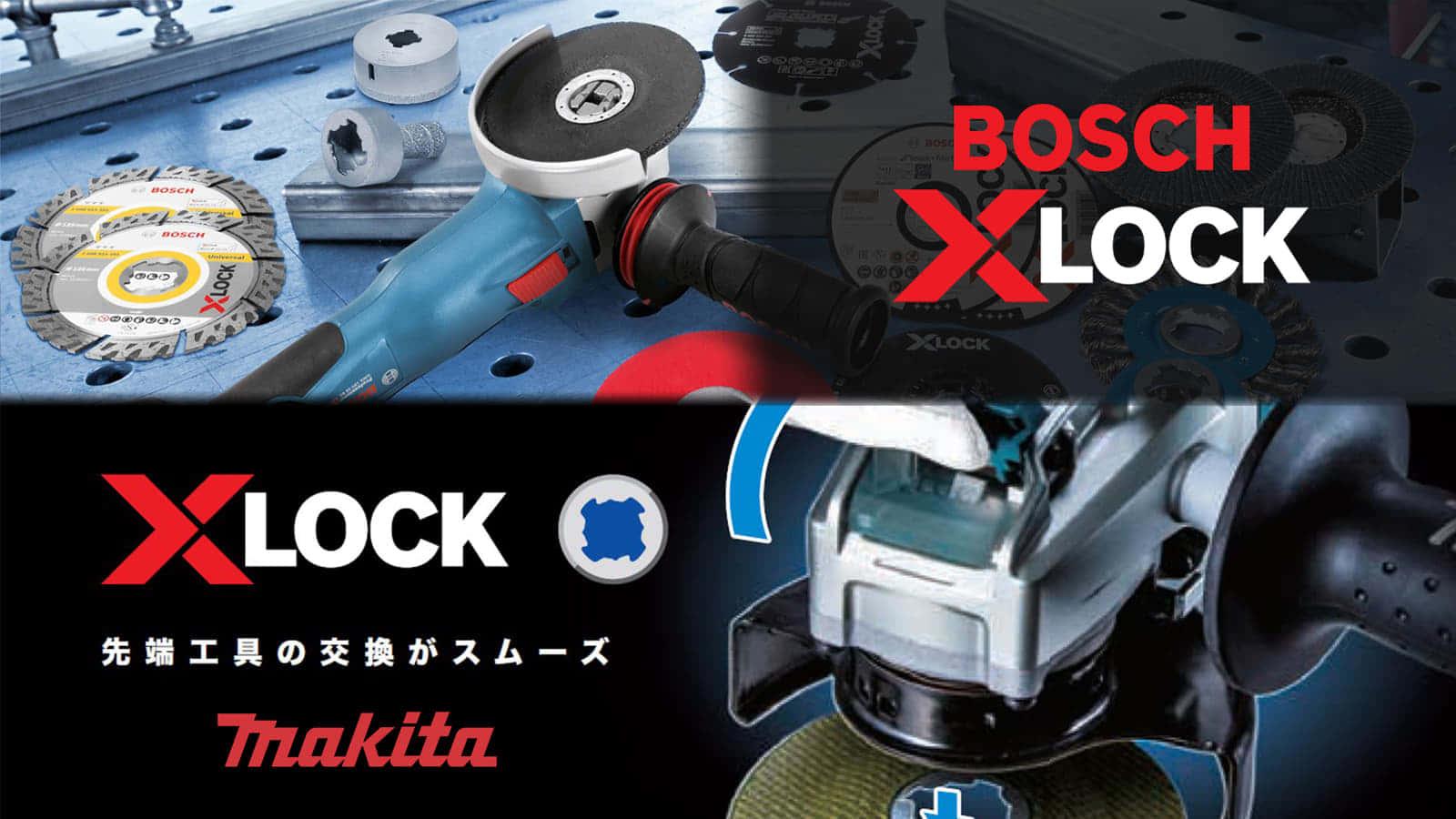 マキタ vs BOSCH 「X-LOCK」ディスクグラインダーを徹底解説