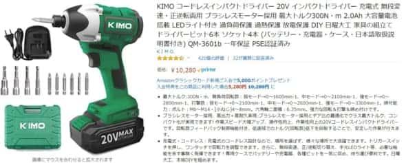 KIMO 販売ページ 締付トルク