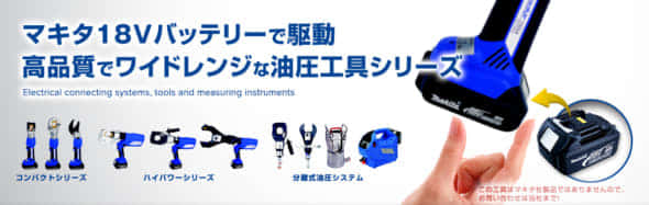 Klauke(クラウケ)電設工具 マキタバッテリー