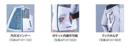 マキタ 空調服 FV410DZ FJ419DZ ハーネス対応