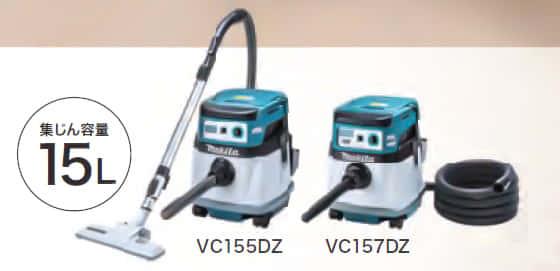 充電式集塵機「VC155DZ」「VC157DZ」 マキタ