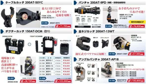 マクセルイズミ 泉精器 S7G-M200M S7G-M250M アクセサリカタログ