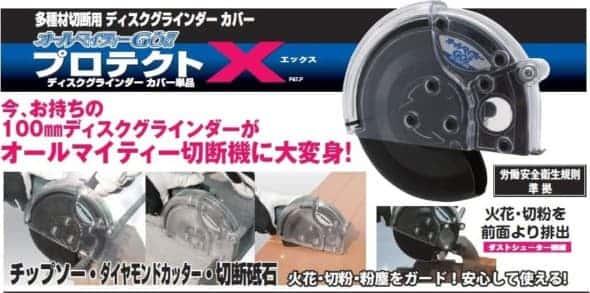 山真製鋸 プロテクトX グラインダー サンダー チップソー