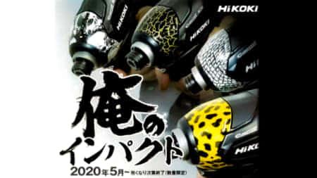HiKOKI、「俺のインパクト」限定オリジナルのインパクトプロテクタキャンペーンを開始