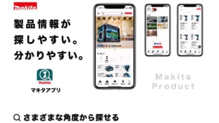 マキタ、Android, iOS対応「マキタ製品&営業所紹介アプリ」をリリース
