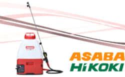 ASABAバッテリ動力噴霧器「BP-1510Hi」、HiKOKIマルチボルト36Vの噴霧器