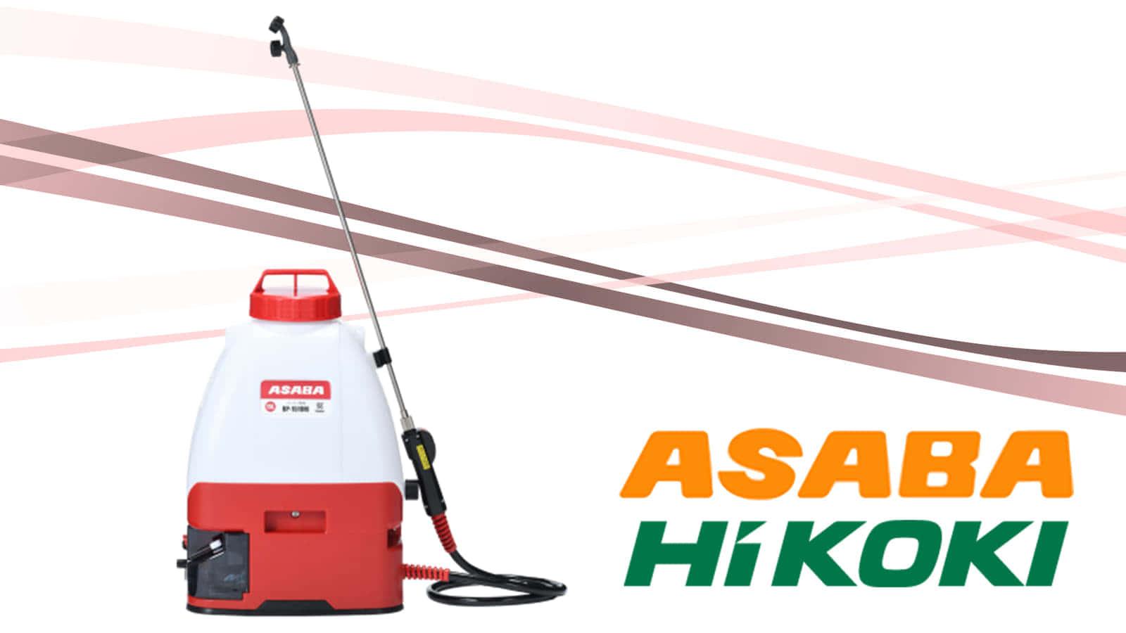 ASABA BP-1510Hi バッテリ動力噴霧器、HiKOKIマルチボルト36Vの噴霧器