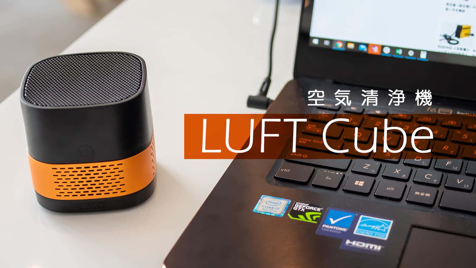 「LUFT Cube」コンパクトなポータブル空気清浄機|Makuake先行レビュー
