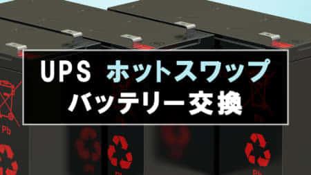 オムロンのUPS「BY35S」のバッテリーを活性交換(ホットスワップ)する