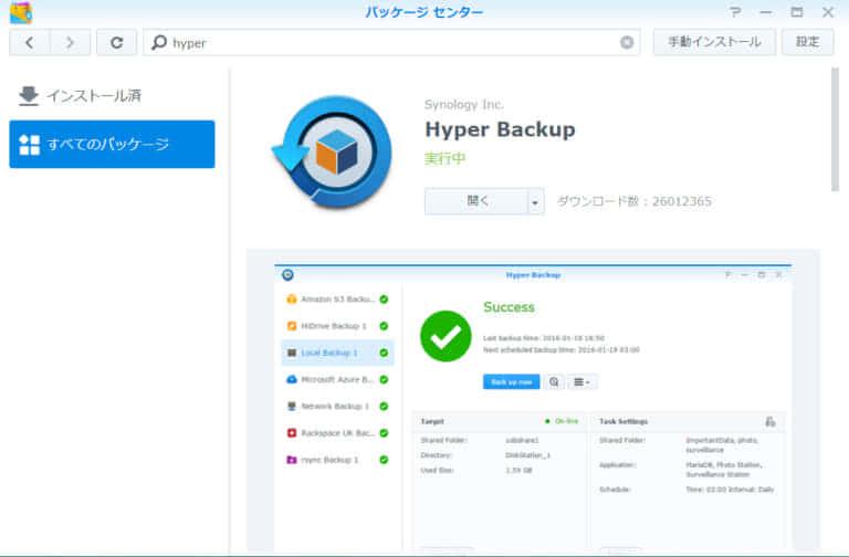 Synology Hyper Backup