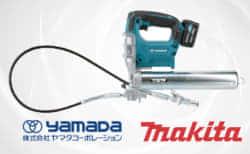 ヤマダコーポレーション「EG-400BⅡ」 マキタバッテリーが使えるグリースガン