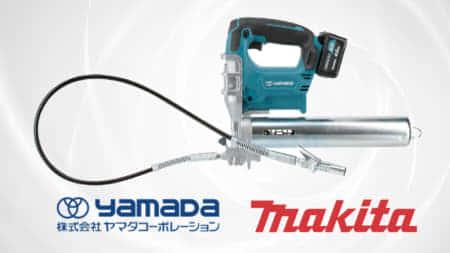 ヤマダコーポレーション EG-400BⅡ マキタバッテリーが使えるグリースガン