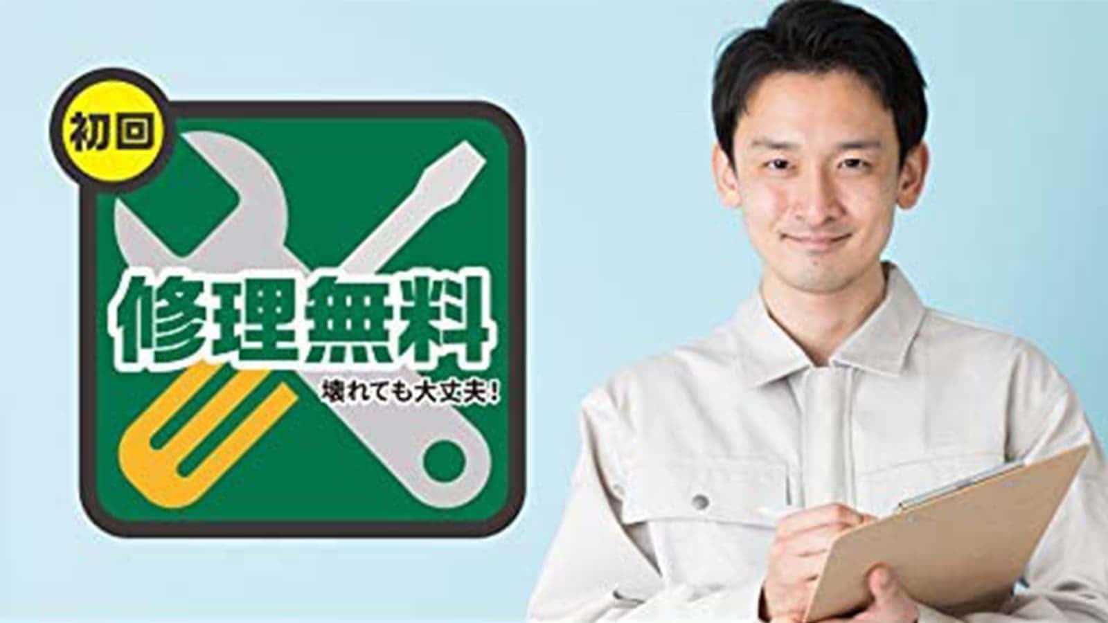 HiKOKI 初回修理保証付き電動工具を展開【Amazon限定】