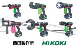 西田製作所 HiKOKIマルチボルト36Vシリーズ油圧・電設工具
