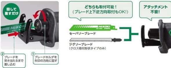 hikoki CR18DA レシプロソー