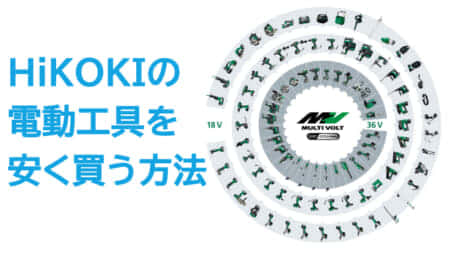 HiKOKIのマルチボルト電動工具を安く買う方法!【2020年版】