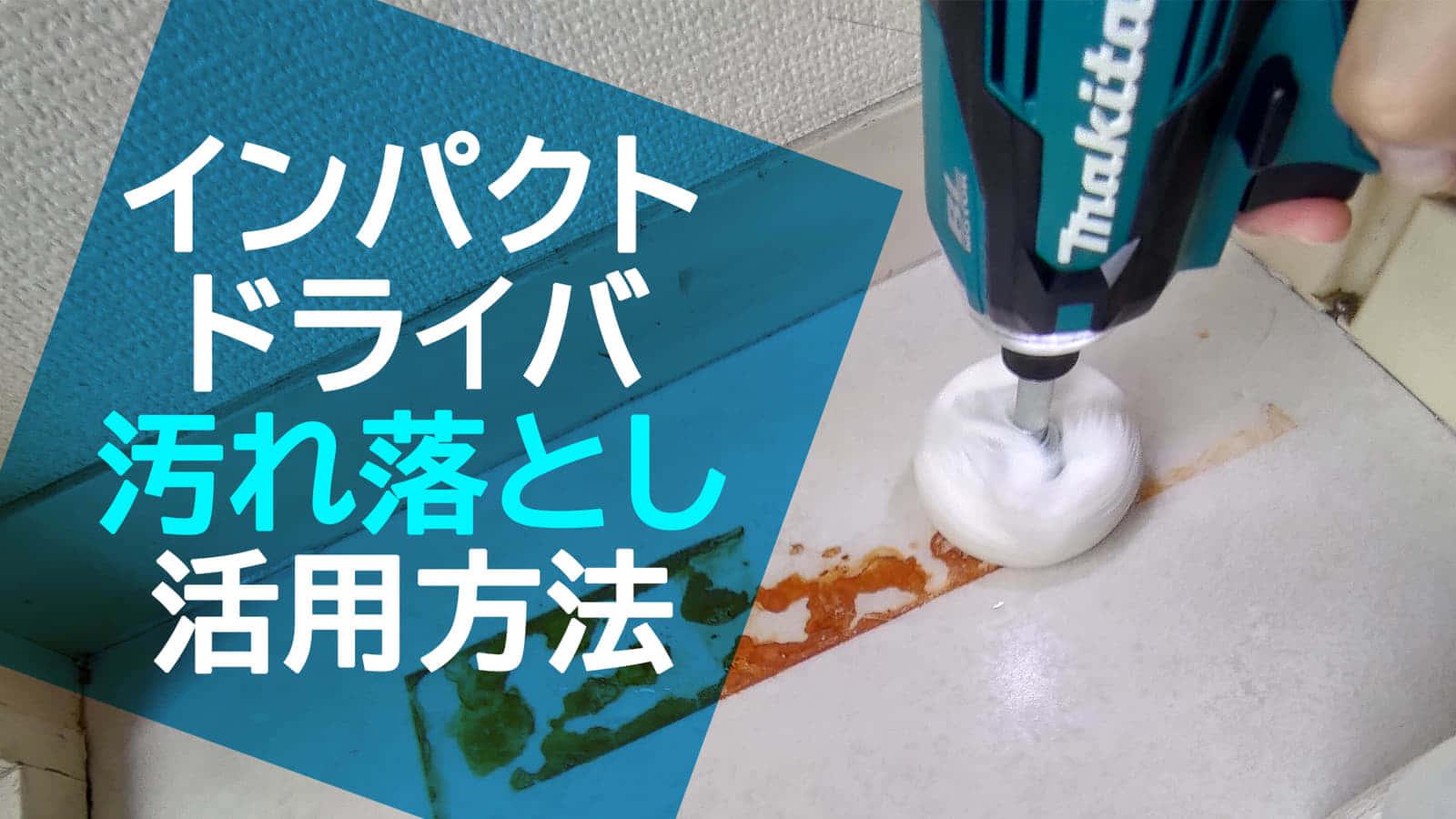インパクトドライバを清掃器具に活用、床汚れを電動工具で綺麗にする