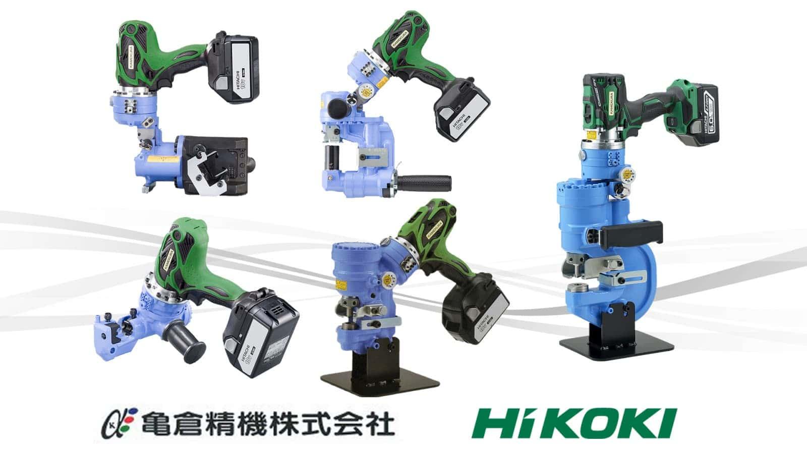 亀倉精機 HiKOKI 18Vバッテリーが使える油圧工具
