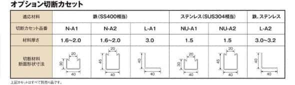 コードレスチャンネルレールカッター M-40LB 替え刃 HiKOKI