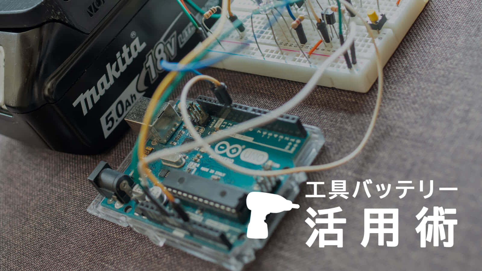 工具用バッテリーを電子工作に使う①【イントロダクション】