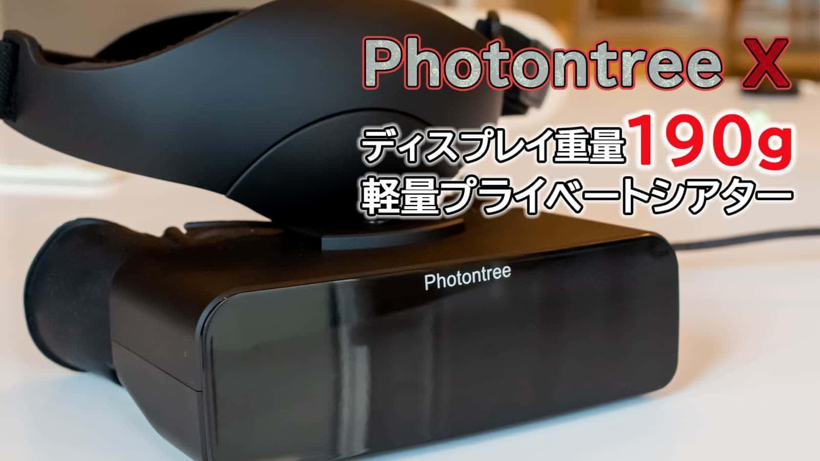 Photontree X(フォトンツリーテン)、最軽量190gのウェアラブルプライベートシアター