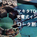 突然動かなくなったマキタインパクト TD170Dのロータ割れ品を修理