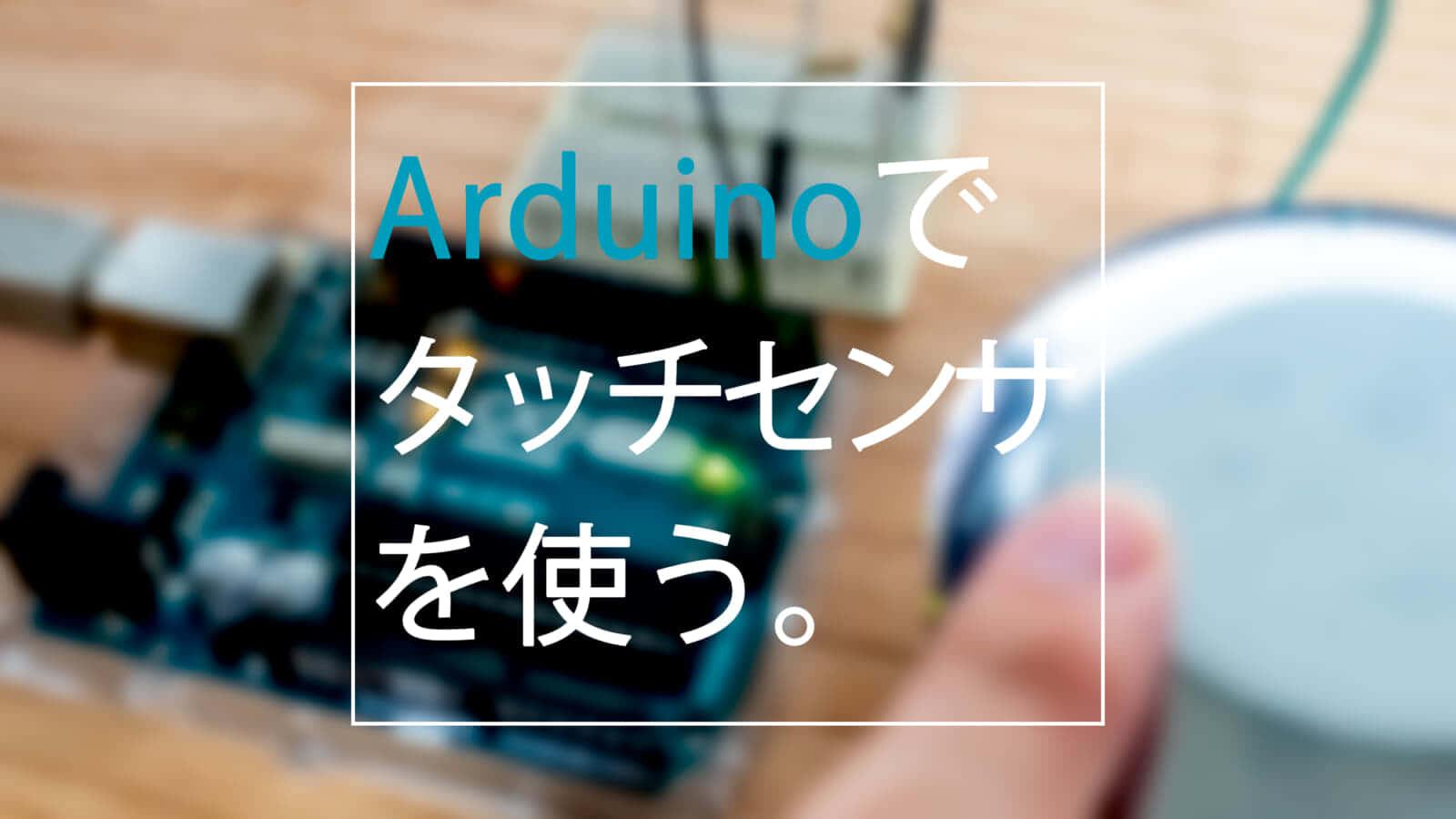 Arduinoでタッチセンサ(静電容量ライブラリ)を使う方法、スイッチレスで外部入力
