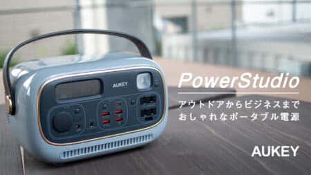 AUKEY PowerStduioレビュー、おしゃれで多機能なポータブル電源