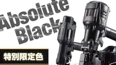 HiKOKI 高圧ロール釘打ち機・ねじ打ち機 アブソリュートブラック