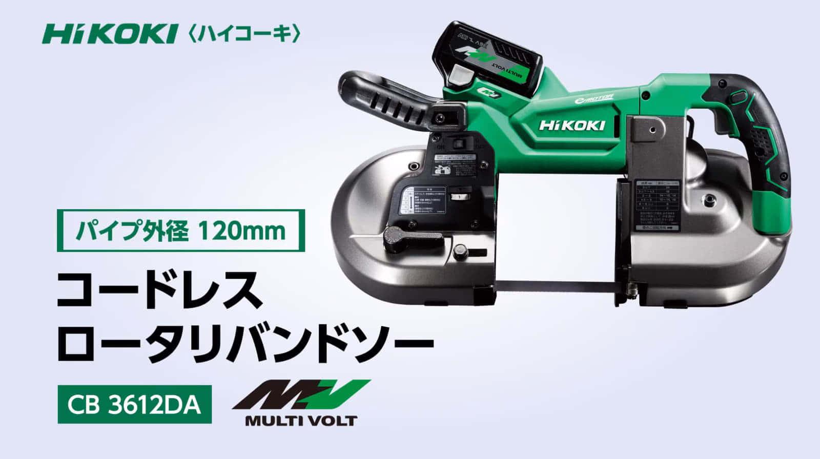 HiKOKi CB3612DA マルチボルトバンドソー、電源コード式より6倍速い切断スピード