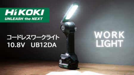 HiKOKi UB12DA コードレスワークライト、スライド10.8Vシリーズ初のライト
