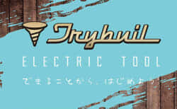 TRYBUILってどんな電動工具?山善が展開する低価格ブランド