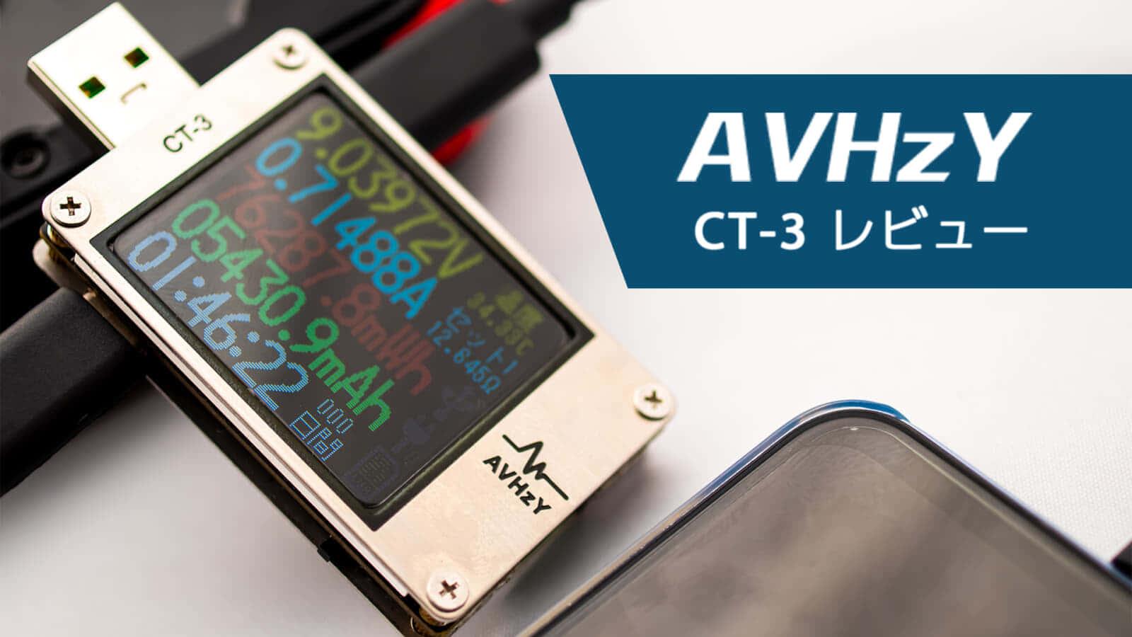 AVHzY CT-3 レビュー、USB充電器やモバイルバッテリーの測定デバイス