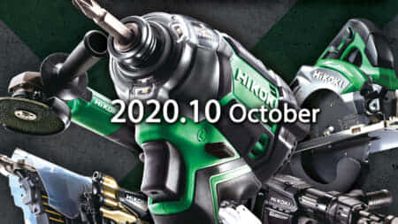 HiKOKI 2020年秋 総合カタログの新製品予告をチェック