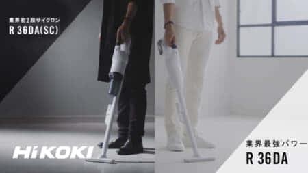 HiKOKI R36DA コードレスクリーナ、業界最高の吸い込み仕事率155W