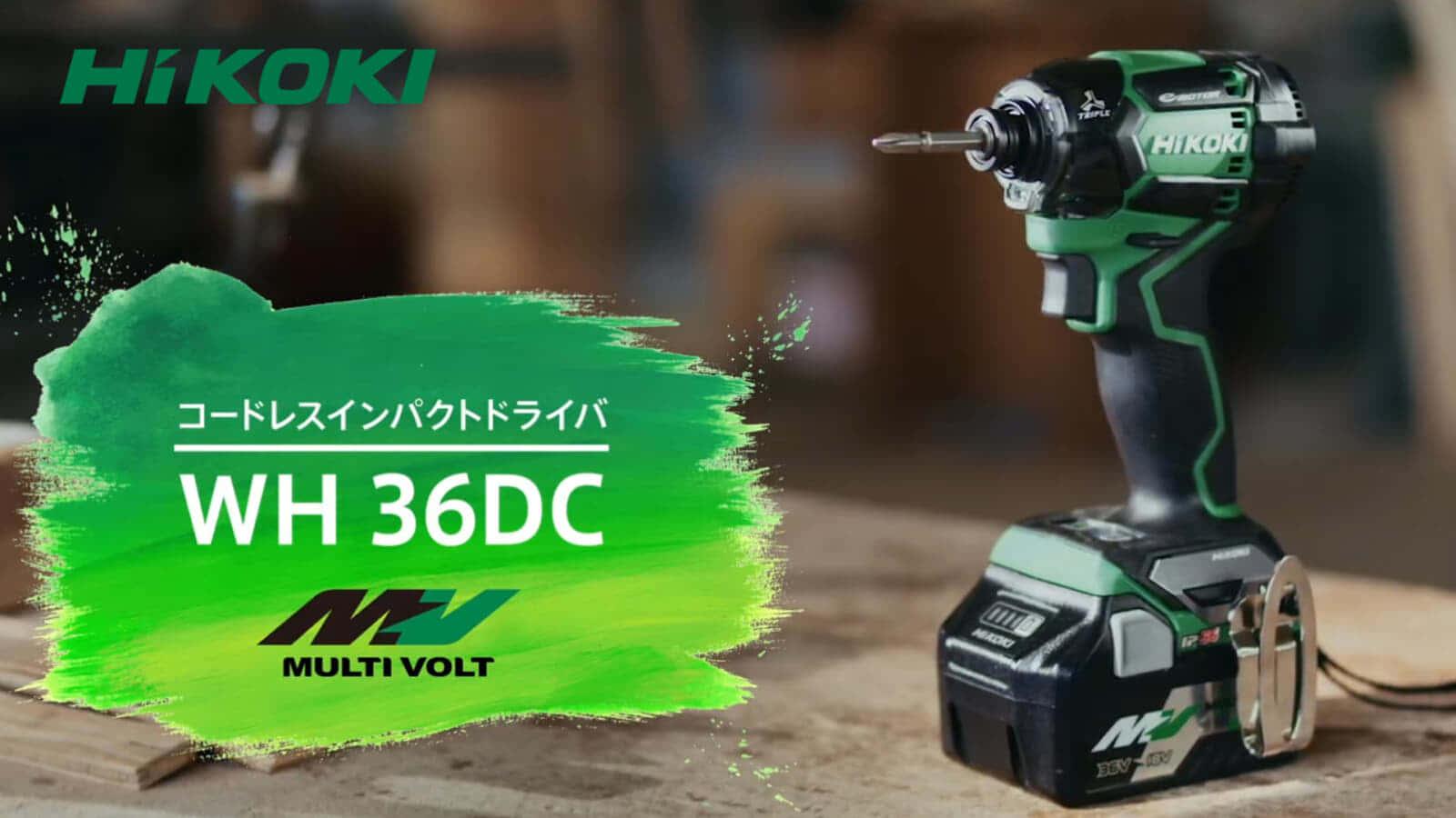 HiKOKI WH36DC インパクトドライバ、軸ブレ解消・最短ヘッド・Bluetooth全部入りインパクト