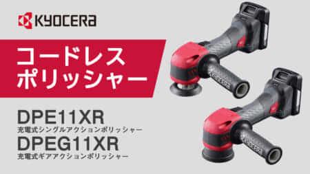 京セラ DPE11XR / DPEG11XR 18V充電式ポリッシャー2機種を発売