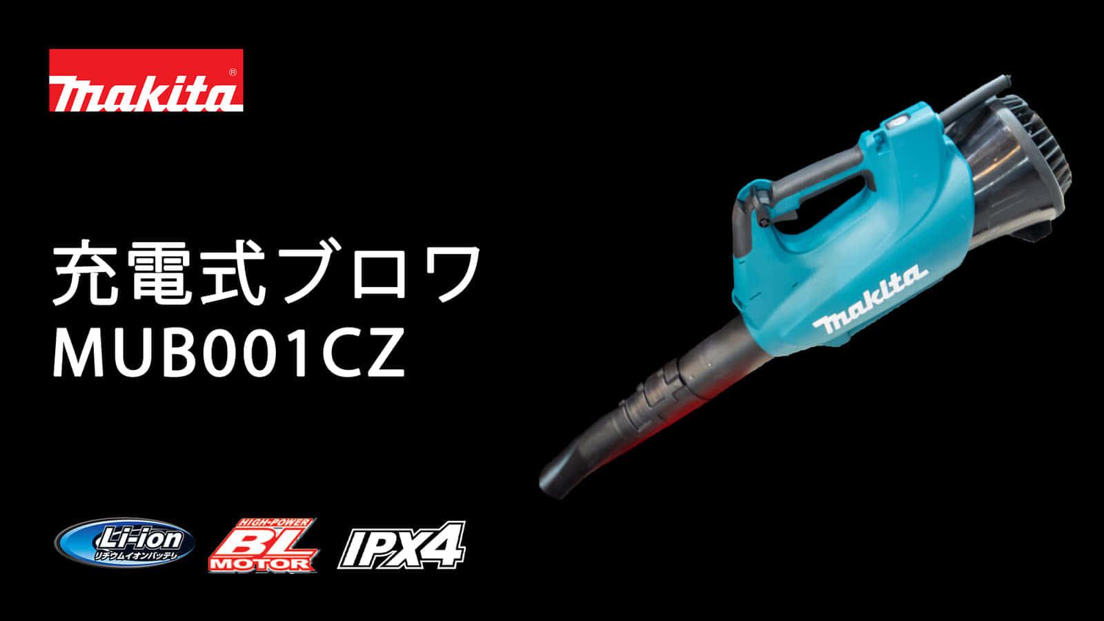 マキタ 充電式ブロワMUB001CZを発表、コネクタ接続専用の高出力園芸ブロワ